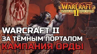 WARCRAFT II ЗА ТЁМНЫМ ПОРТАЛОМ | КАМПАНИЯ ОРДЫ | Beyond the Dark Portal