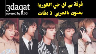 B.I.G 3 Daqat (Cover by B.I.G - feat .Soya) كوڤر أغنية ثلاث دقات (Lyrics+Eng Sub)