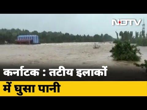 Karnataka में जबरदस्त बारिश ने बढ़ाई मुश्किल, तटीय इलाकों में घरों में घुसा पानी