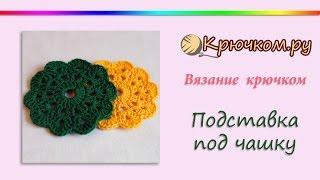 Подставка под чашку крючком (Crochet. Mat under a cup)