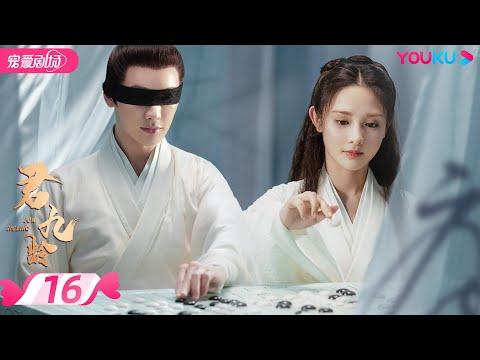 陸劇-君九齡-EP 16