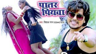 #मेहरारू स्पेशल भोजपुरी गीत 2018 Vishal Gagan Patar Piyawa Bhojpuri Hit Songs 2018 New