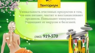 КРАСОТА И ЗДОРОВЬЕ Тенториум 6,02