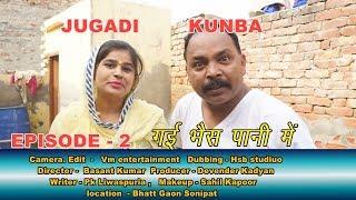 Jugadi kunba  /Episode 2 - गई भैस   पानी में / Basant Kumar , Kavita , Bholu Jassia, Pk Liwaspuriya