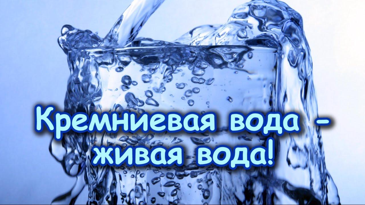 Как приготовить воду с кремнием
