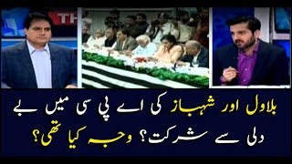 Bilawal and Shehbaz were disinterested in the APC, What was the reason?