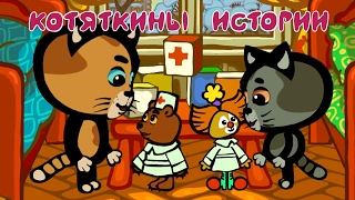 КОТЯТКИНЫ ИСТОРИИ (3-4 серия) | Мультфильм для маленьих | Три котенка