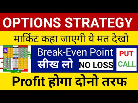 OPTIONS STRATEGIES ADVANCE | Break-Even Point Strategy | Options Trading Hindi.