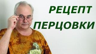 как сделать перцовку / Рецепты настоек / Самогон Саныч