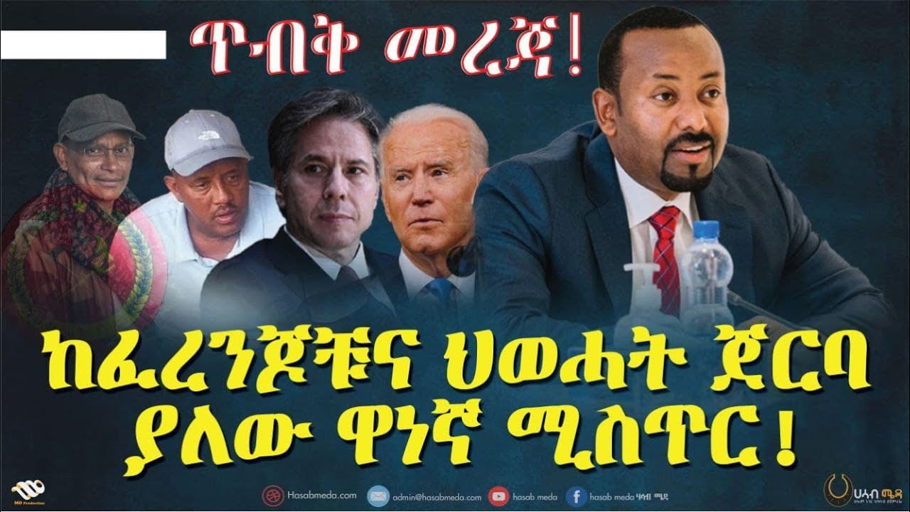 ጥብቅ መረጃ ከፈረንጆቹና ከህውሃት ጀርባ ያለው ምስጢር | Ethiopia