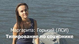 Типирование по соционике: Маргарита (Максим Горький, ЛСИ)
