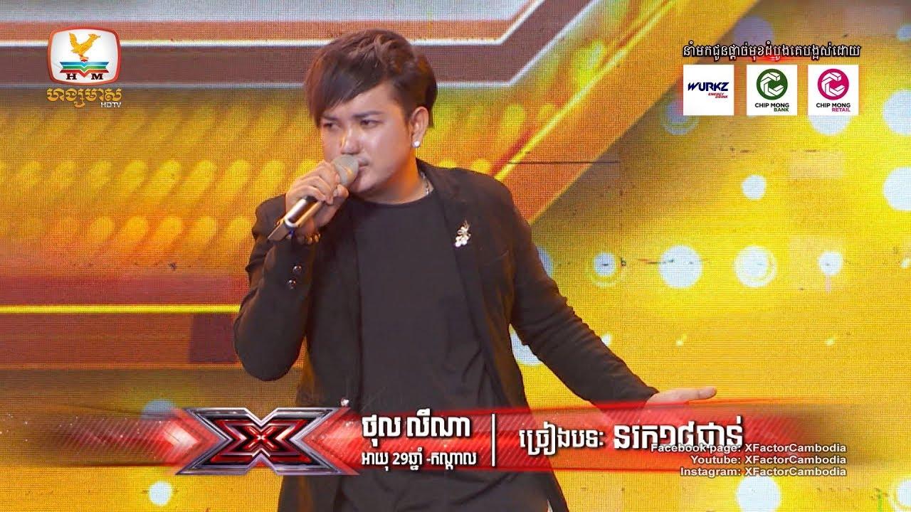 បានហើយ! បានកៅអីមួយហើយ! - X Factor Cambodia - The Six Chairs Challenge - Week 2