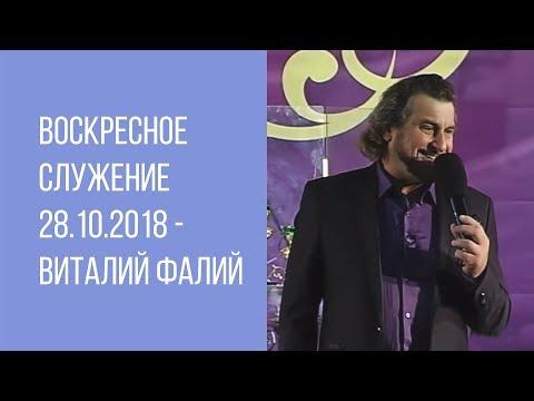 Воскресное служение 28.10.2018 - Виталий Фалий