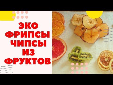 Эко Фрипсы Натуральные чипсы из фруктов без вреда для здоровья