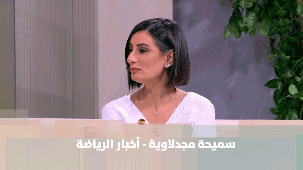 Photo of سميحة مجدلاوية  – أخبار الرياضة – الرياضة