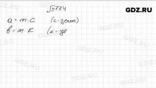 № 774- Математика 6 класс Зубарева