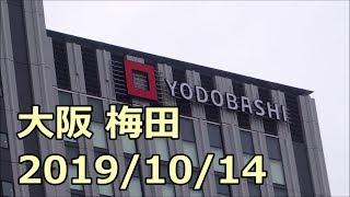 【梅田工事レポ81】阪神百貨店、ヨドバシ梅田など 2019/10/14