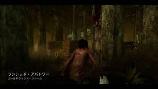 [親子実況]ババァと逝くデッドバイデイライトpart .2
