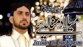 Milad Mana Leiye ZEESHAN QASMI - HI-TECH ISLAMIC NAAT.mp3