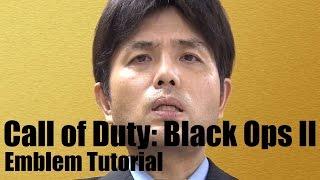 bo2エンブレム 野々村竜太郎元県議 black ops ii emblem tutorial