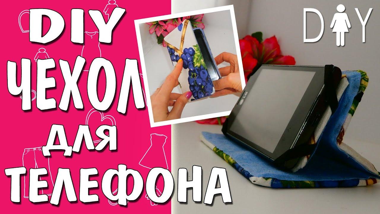 Как сделать чехол для телефона своими руками из фетра видео