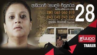 28 | Twenty Eight | 28 Sinhala Movie Trailer