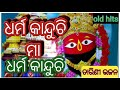 #dharma kanduchi maa dharma kanduchi||old bhajan || odia MP3 song