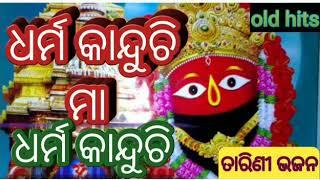 #dharma kanduchi maa dharma kanduchi||old bhajan || odia MP3 song