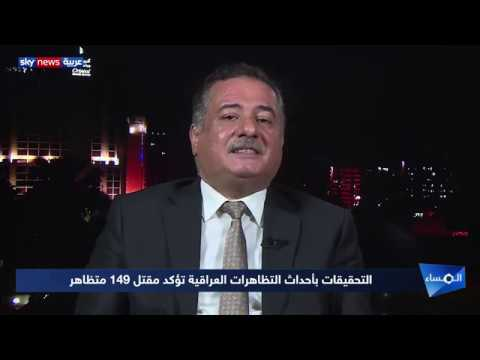 التحقيقات بأحدث التظاهرات العراقية تؤكد مقتل 149 متظاهر  - نشر قبل 1 ساعة