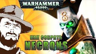 FFH Обзор: Как собрать Necrons...