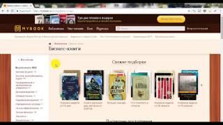 видео Книжный интернет магазин MyBook