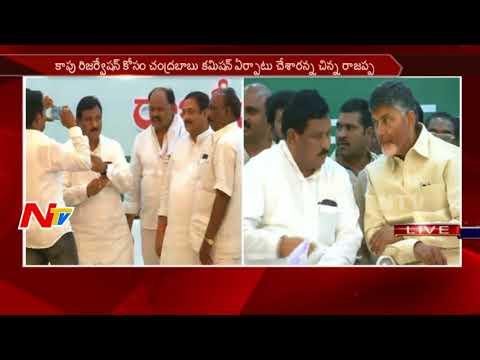 TDP Kapu Representatives Meeting With CM Chandrababu Naidu || Kapu Reservations || NTV