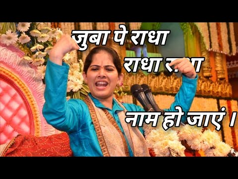 kishori kuch aisa intjam ho jaye full song   Jaya Kishori ji Bhajan किशोरी कुछ ऐसा इंतेज़ाम हो जाये