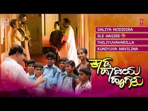 Kaada Haadiya Hoogalu Jukebox    Prakash Urs, NagathiHalli Chandra Shekar    Kannada Songs