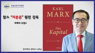 """유럽인문아카데미 2021 봄학기 : """"맑스 […"""