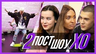 ПОЧЕМУ ФАЯ ПЛАЧЕТ? / Пост-шоу XO LIFE 2