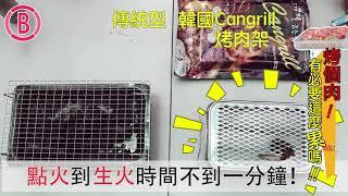 韓國3秒即燃烤肉架-比較篇