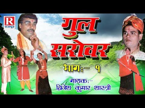 Gul Sarovar - गुल सरोवर || Part - 1 Rajasthani Kahani 2016 || Brijesh Kumar Shastri #RajputCassettes