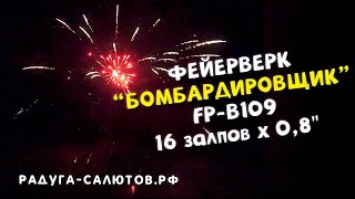 "Фейерверк ""Бомбардировщик"" FP B109 салют на 16 залпов, 0,8"" калибр"