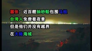 """台湾""""光复日"""",马祖被大批大陆抽砂船""""围岛"""",福建渔民,海上志愿军;抽砂船,清理水道,有利军舰通行。"""