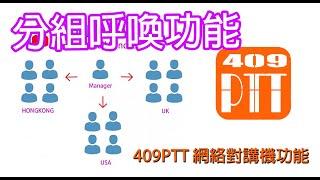 409PTT 分組呼喚功能 (關聯群組)