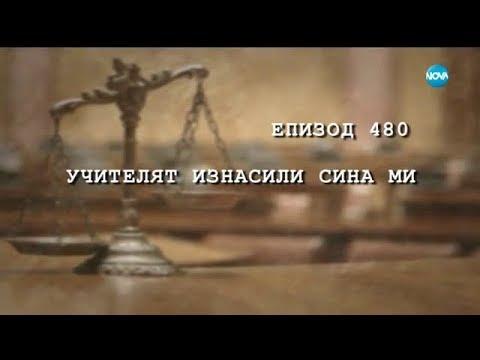 Съдебен спор - Епизод 480 - Учителят изнасили сина ми (16.09.2017)