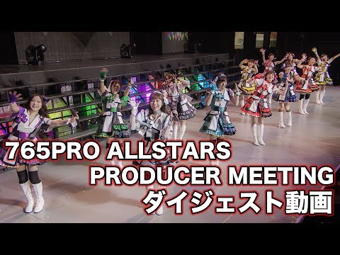 THE IDOLM@STER PRODUCER MEETING 2017 765PRO ALLSTARS FUN TO THE NEW VISION!! EVENT Blu-ray ダイジェスト動画