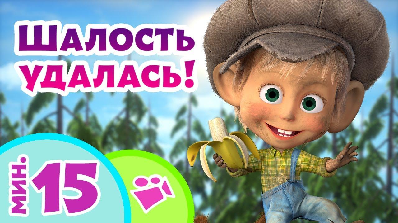 TaDaBoom песенки для детей 😉✨ Шалость удалась! ✨😉 Детские песни из мультфильмов 🐻 Маша и Медведь