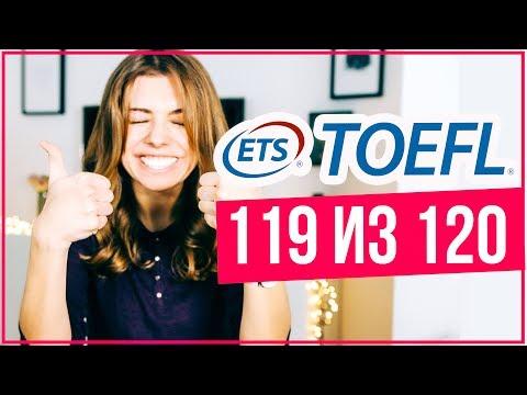 КАК ПОДГОТОВИТЬСЯ К TOEFL: 119 из 120 за 8 ЧАСОВ ПОДГОТОВКИ!
