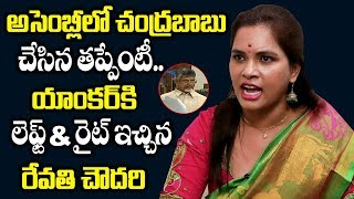 AP CM YS Jagan Behavior is too Worst on Chandrababu in Assembly | Revathi Chowdary | Telugu News