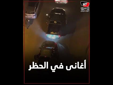 موسيقى وأغاني وطنية في الشوارع في أوقات الحظر بالإسكندرية  - نشر قبل 23 ساعة