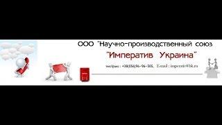 Императив Украина купить заказать стеклопластиковую композитную арматуру Харьков цены недорого(, 2015-05-13T09:39:11.000Z)