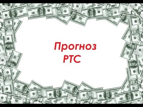 Прогноз по РТС на неделю 28.01-01.02.2019. Рынок в деле!