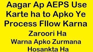 AEPS | Agar Ap AEPS user ho to apko ye Process Flow Karna Zaruri Ha Warna Fansjao ge | AEPS Service